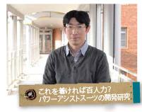 システム工学科人間・ロボット共生コース メカトロニクス研究室 小嵜 貴弘准教授